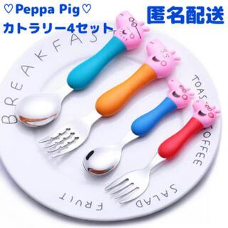 ペッパピッグ スプーン フォーク 4本セット♡カトラリー♡Peppa Pig