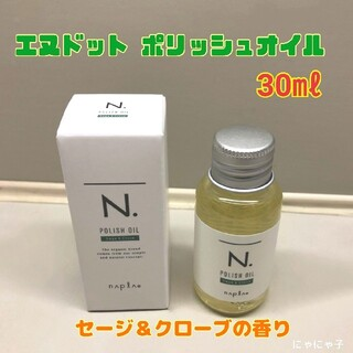 NAPUR - ナプラ N. ポリッシュオイル 30ml