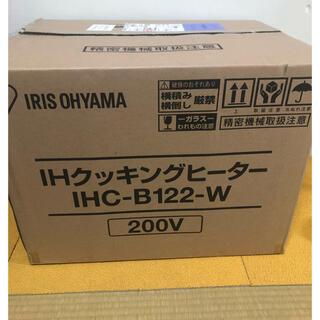 アイリスオーヤマ - 一口IHクッキングヒーター/2台/未使用/ビルトイン