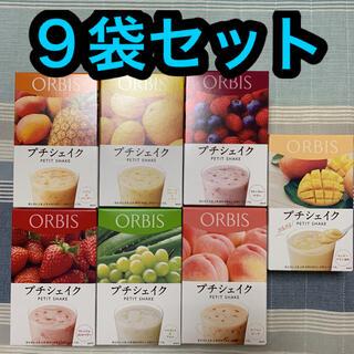 オルビス(ORBIS)のオルビス プチシェイク  9袋セット(ダイエット食品)