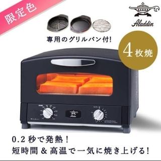 新品アラジントースター4枚焼き 限定ブラック
