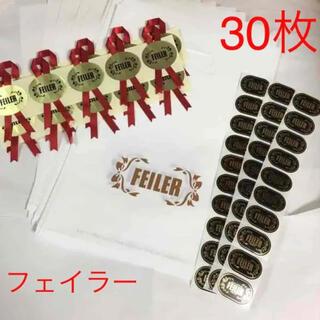 フェイラー(FEILER)の新品♡フェイラー FEILER♡ショップ袋&リボンシール&シール♡30枚セット(ショップ袋)
