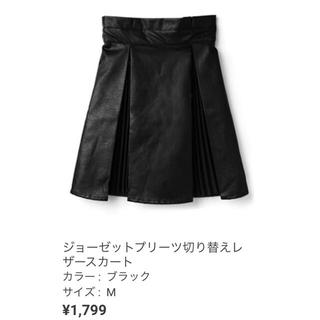 グレイル(GRL)のGRL レザースカート お値下げ可(ミニスカート)