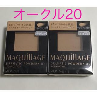 MAQuillAGE - 資生堂 マキアージュ ドラマティックパウダリー UV  オークル20