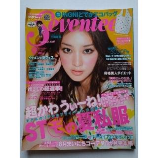 SEVENTEEN セブンティーン 2011.9 三浦春馬
