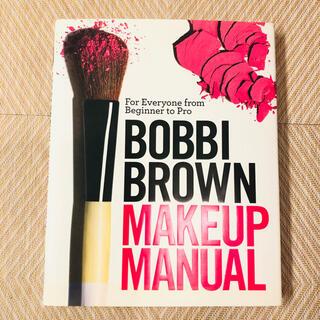 ボビイブラウン(BOBBI BROWN)のボビイブラウン★Makeup Manual メイクアップ マニュアル★ハウツー本(洋書)