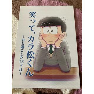 18歳カラ松 同人誌「笑って、カラ松くん」えいがのおそ松さん ②(一般)