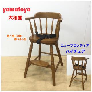 ヤマトヤ(大和屋)の☆yamatoya 大和屋☆ニューフロンティア ハイチェア 腰ベルト付(その他)