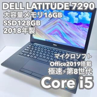 デル(DELL)の【美品・第8世代i5】2018年製DELL LATITUDE 7290 16G(ノートPC)
