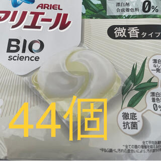 ピーアンドジー(P&G)のアリエールフリー ジェルボール44個(洗剤/柔軟剤)