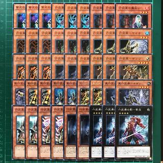 ユウギオウ(遊戯王)の六武衆 セット 大人気商品(シングルカード)