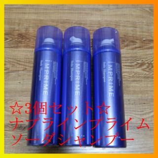 ナプラ(NAPUR)の【3個まとめ売り】ナプラ インプライム ソーダシャンプー 200g(シャンプー)