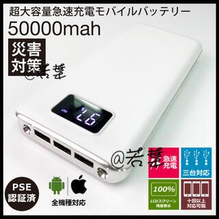 50000mAhモバイルバッテリー三台同時充電&ホワイト