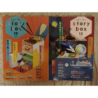 story box 物語を、贈る。2019年10月号・12月号 小学館(文芸)
