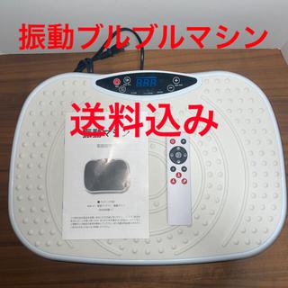 振動ブルブルマシン 白(エクササイズ用品)