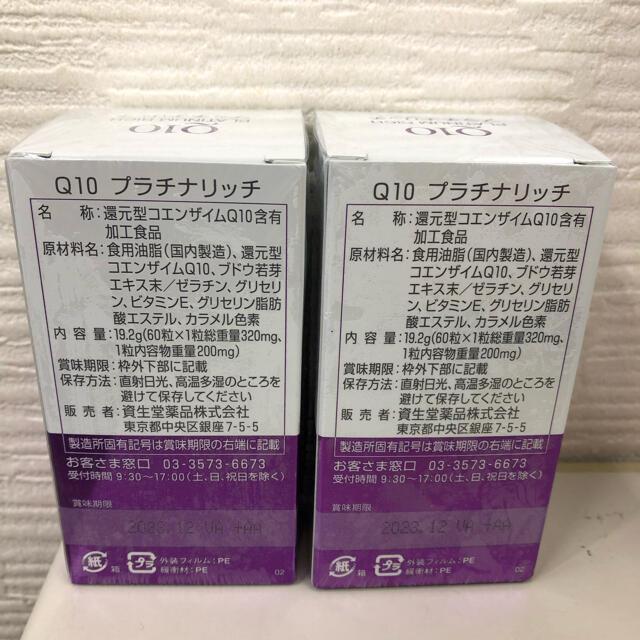 SHISEIDO (資生堂)(シセイドウ)の資生堂 Q10プラチナリッチ 60粒×2セット レスペラトロール 食品/飲料/酒の健康食品(その他)の商品写真