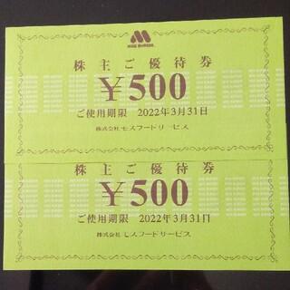 モスバーガー(モスバーガー)のモスバーガー株主優待券 1000(フード/ドリンク券)