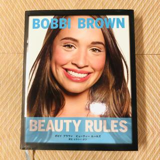 ボビイブラウン(BOBBI BROWN)の美品★ BOBBI BROWN BEAUTYRULES ボビイ ブラウン(その他)