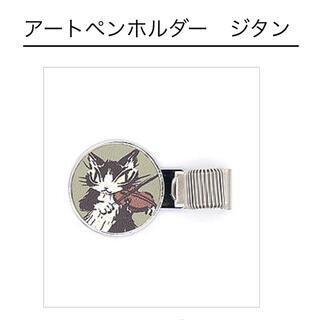猫のダヤン【アートペンホルダー ジタン】わちふぃーるど ペンホルダー ペン立て