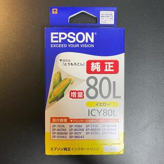 EPSON - EPSON 純正インク イエロー ICY80L とうもろこし