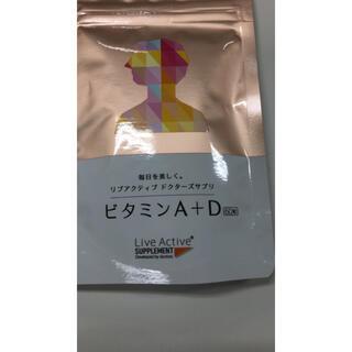 エンビロン ドクターサプリ ビタミンA ビタミンD