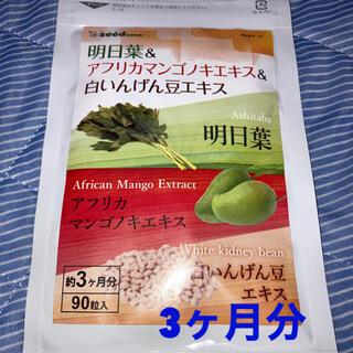 明日葉アフリカマンゴノキエキス&白いんげん豆エキス(ダイエット食品)