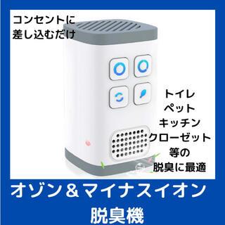 【値下げ!新品未開封】オゾン・マイナスイオン脱臭機 空気清浄機