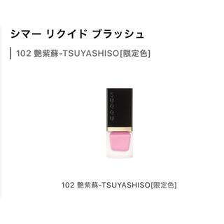 スック(SUQQU)のSUQQU スック シマーリクイドブラッシュ 102艶紫蘇(チーク)