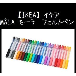 イケア(IKEA)の24色★【IKEA】イケア MÅLA モーラ フェルトペン(ペン/マーカー)