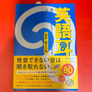 カドカワショテン(角川書店)の英語耳 発音ができるとリスニングができる 改訂・新CD版(資格/検定)