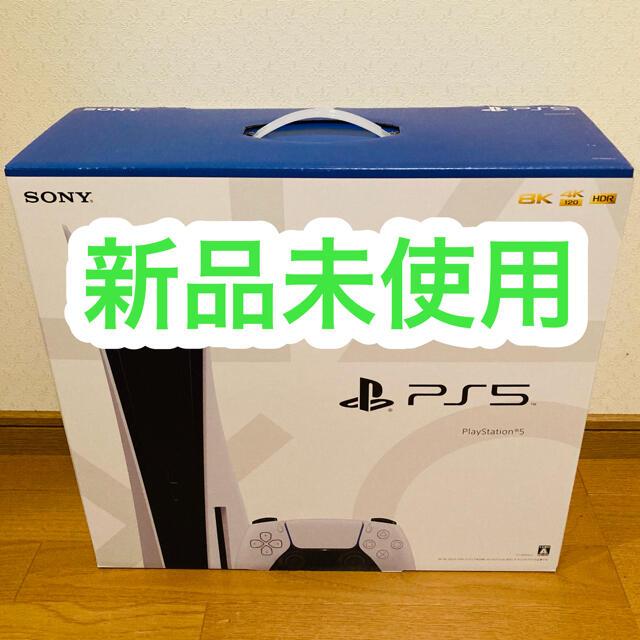 PlayStation(プレイステーション)の【新品未使用】SONY PlayStation5 PS5 本体  エンタメ/ホビーのゲームソフト/ゲーム機本体(家庭用ゲーム機本体)の商品写真