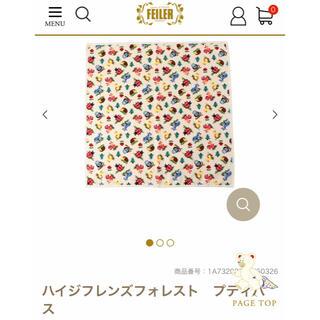 FEILER - 【新品】【完売】ハイジフレンズフォレスト♡アイボリー♡プティバス おくるみ