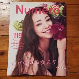 Numero TOKYO 2018年 09月号 安室奈美恵 三浦春馬