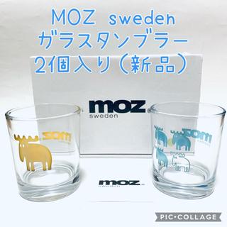 ☆moz sweden  ペアタンブラー2個セット☆新品