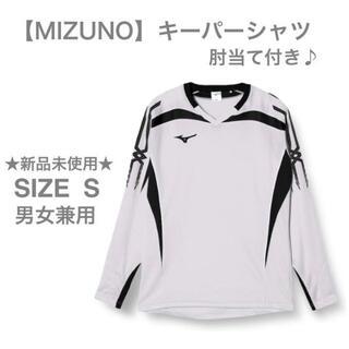 ミズノ(MIZUNO)の★大人気★ 【ミズノ】 サッカーウェア キーパーシャツ S 男女兼用 新品(ウェア)