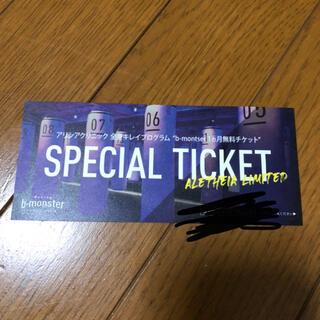b-monster 1ヶ月無料チケット(その他)