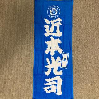 ハンシンタイガース(阪神タイガース)の阪神タイガース シークレットタオル 近本光司(応援グッズ)