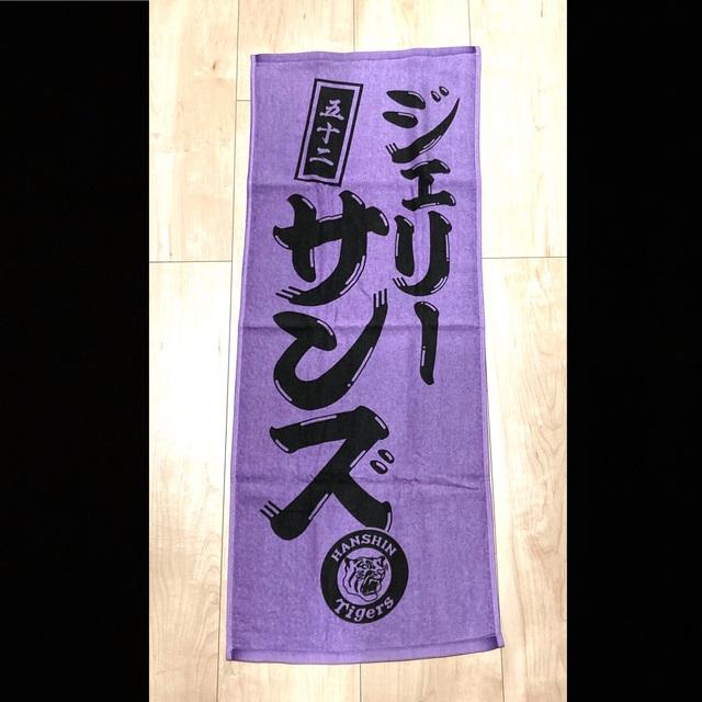 阪神タイガース(ハンシンタイガース)の阪神タイガース シークレットタオル サンズ スポーツ/アウトドアの野球(応援グッズ)の商品写真