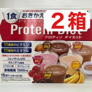 DHC - DHC プロテインダイエット 15袋入 2箱セット おきかえダイエット