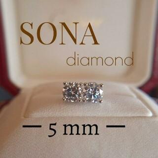 最上級 SONA 人工ダイヤモンド 一粒ダイヤ ピアス 5mm