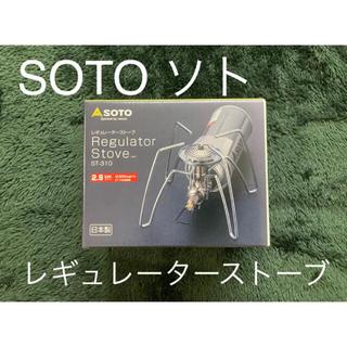シンフジパートナー(新富士バーナー)の【新品】SOTO レギュレーターストーブ ST-310(調理器具)