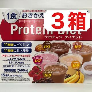 DHC - DHC プロテインダイエット 15袋入 3箱セット おきかえダイエット