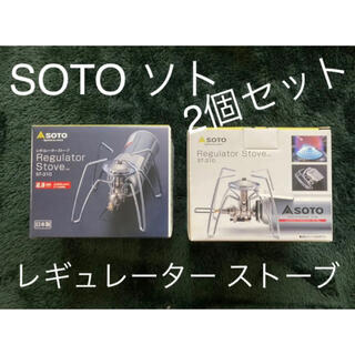 シンフジパートナー(新富士バーナー)の【新品】SOTO レギュレーターストーブ ST-310 2個セット(調理器具)