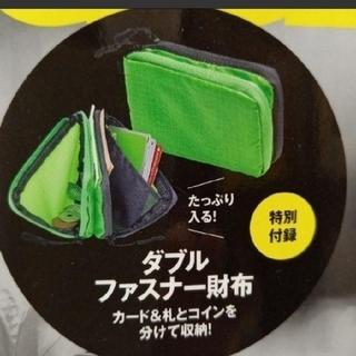 雑誌『BiCYLECLUB』9月号付録のダブルファスナー財布