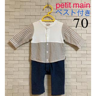 petit main - プティマイン 70  ニットベスト付きロンパース
