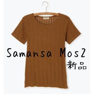 サマンサモスモス(SM2)の新品 Samansa Mos2 サマンサモスモス SM2 裾レース カットソー(カットソー(半袖/袖なし))
