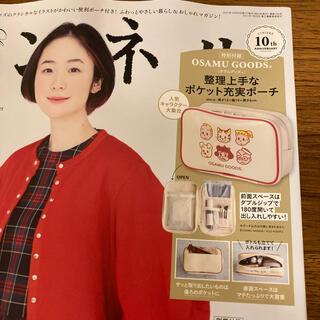 宝島社 - リンネル 11月号 付録のみ オサムグッズ 整理上手なポケット充実ポーチ