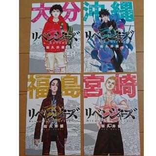 東京リベンジャーズ イラストカード 新品非売品 4枚セット