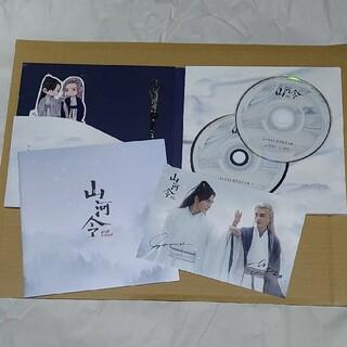 山河令 オリジナルサウンドトラック CD 歌曲集レアバージョン(テレビドラマサントラ)
