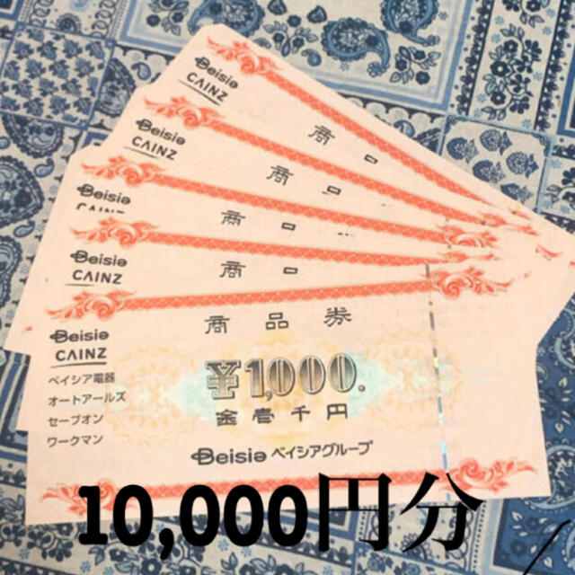 【最終価格】 ベイシア商品券 10000円 チケットの優待券/割引券(ショッピング)の商品写真